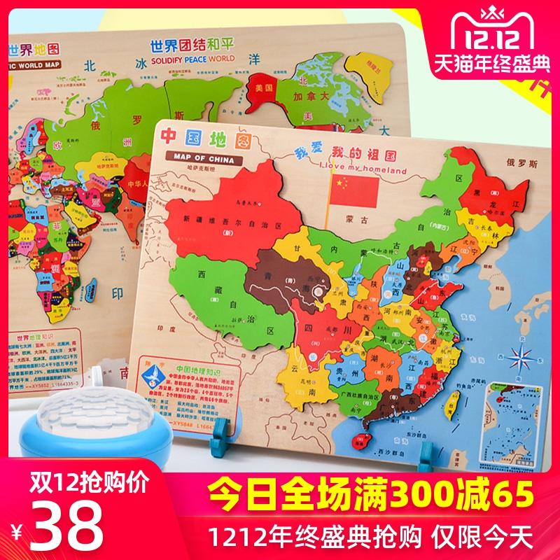 中国地图拼图世界儿童玩具磁性3-6岁男孩女孩早教益智类脑力开发7