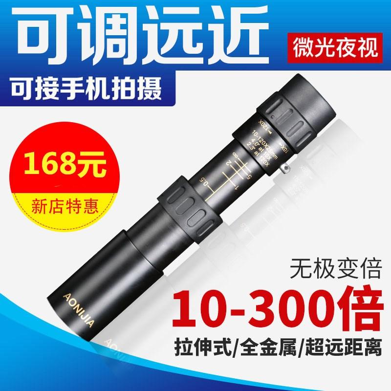 单筒望远镜高倍高清夜视成人300迷你便携单孔手机拍照伸缩式变倍