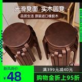 心家宜实木凳子家用原木小圆凳简约矮板凳餐桌凳四脚成人实木椅子