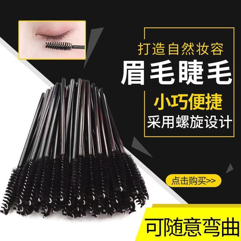 睫毛梳小梳子 一次性螺旋清洁小刷子 美睫专用种植极细嫁接小梳子