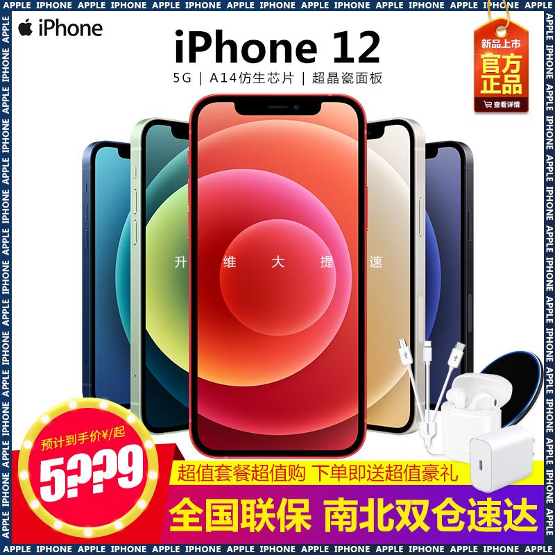 中國代購 中國批發-ibuy99 iphone 全新【3期免息】Apple/苹果 iPhone 12 苹果12紫色 5G手机全新直降苹果官方旗舰店…