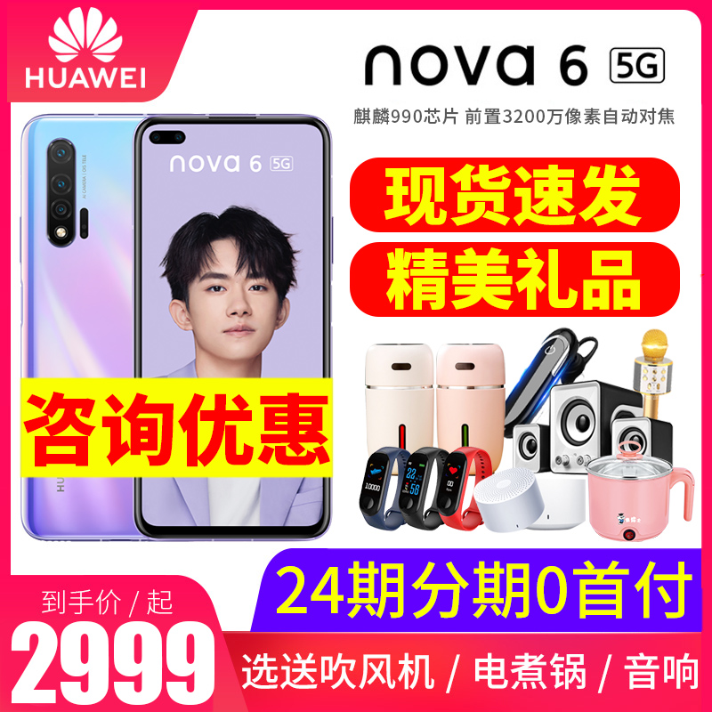 【已降1300元】huawei /华为nova 6