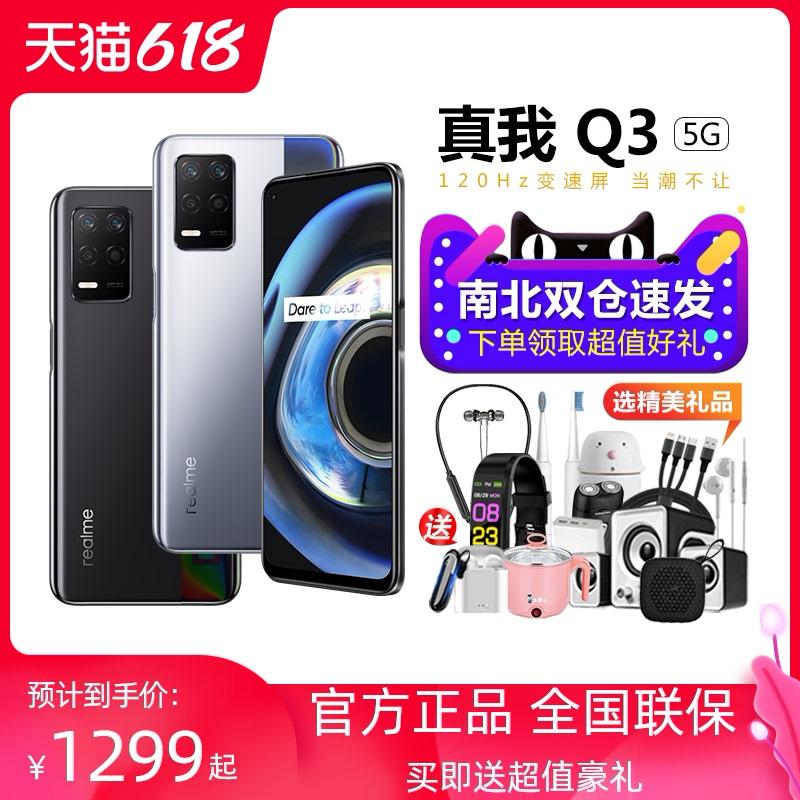 新品【支持88VIP消费券】realme真我Q3 骁龙750G手机5G官方旗舰店官网同款pro千元机oppo分期免息系列真我Q2