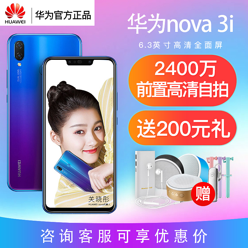 可减400元/送200元礼 Huawei/华为 nova 3i 全面屏全网通官方旗舰店官网全新正品大屏6G运存128G现货nove3i