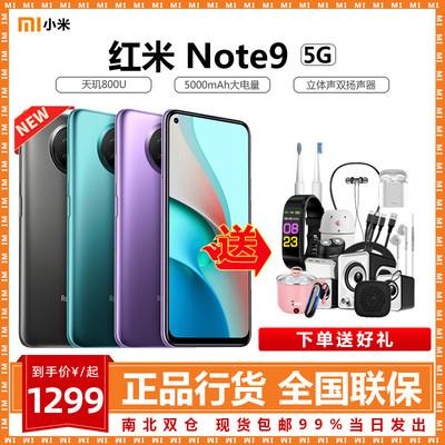 新品【3期免息】红米Note 9 5G版手机Xiaomi小米Redmi官方旗舰店官网同款note9pro系列note8pro 10x正品直降