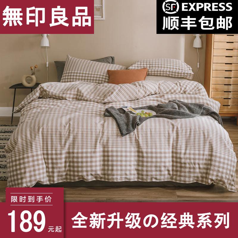 无印良品水洗棉四件套纯棉全棉床上用品四季通用冬床单三件套被套