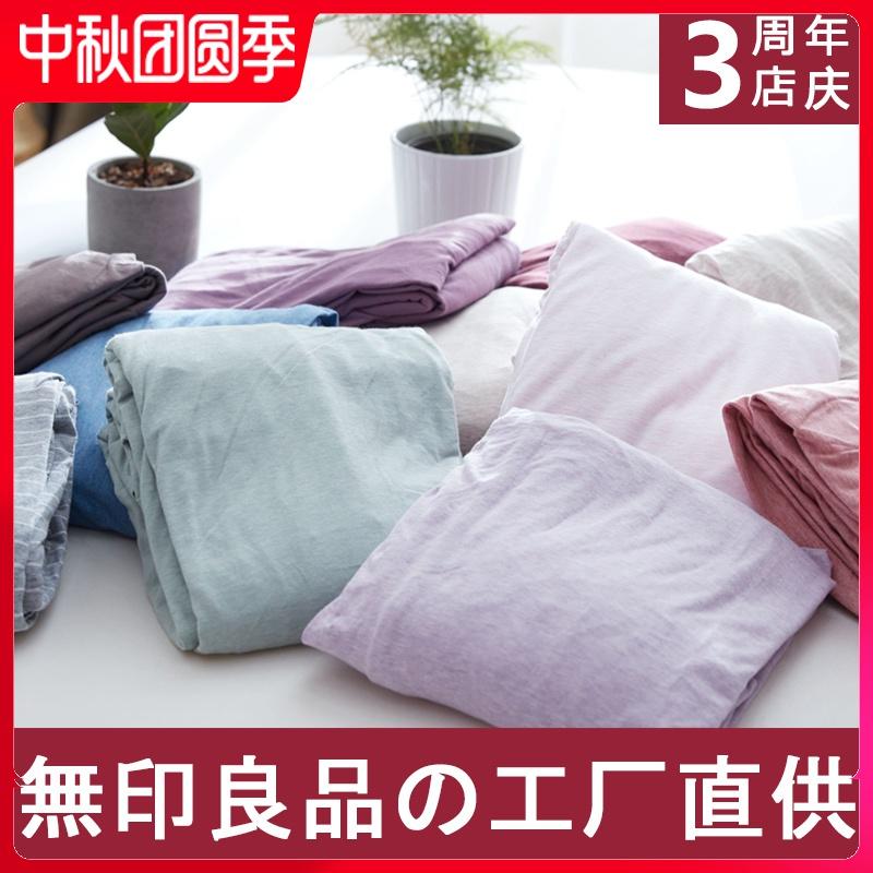 無印良品天竺棉床單單件 全棉純棉防滑席夢思保護套1.5米1.8m床笠