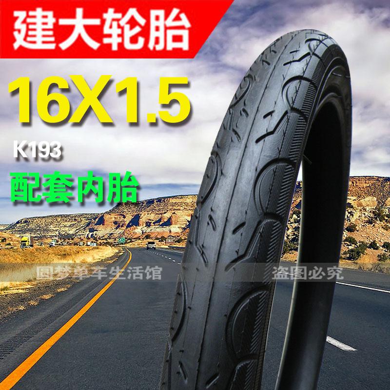 建大K193外胎16X1.5大行折叠车自行车轮胎16寸童车超细半光头车胎