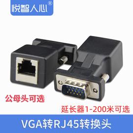悦智人心VGA转RJ45转接头用网线传输信号器转网线15针公母延长