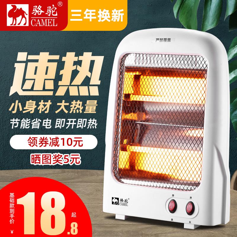 小太阳取暖器家用烤火器节能电暖气热扇浴室暖风机速热小型烤火炉33.8元