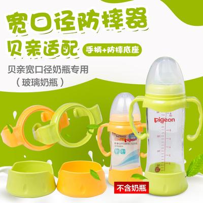 贝亲奶瓶配件玻璃宽口奶瓶手柄宽口径吸管配件把手ppsu手把奶瓶盖