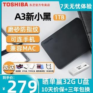 东芝移动硬盘1t 赢U盘 新小黑a3兼容苹果mac USB3.0 10天价保 外置手机超薄游戏ps4非2t 1tb 高速 非4t