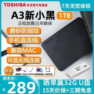 15天价保 赢U盘】东芝移动硬盘1t 新小黑a3兼容苹果mac USB3.0 高速 1tb 外置手机超薄游戏ps4非2t 非4t