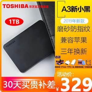 【领券再减】东芝移动硬盘1T高速USB3.0兼容苹果MAC 1tb新小黑a3