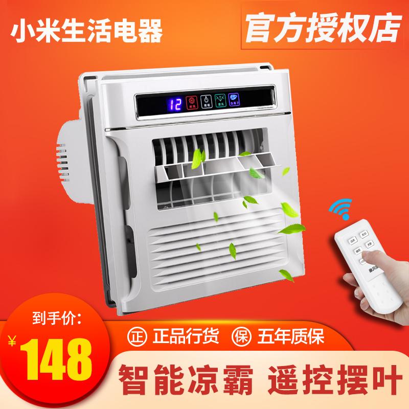小米生活 集成吊顶电风扇厨房嵌入式大功率冷风扇 凉霸换气二合一