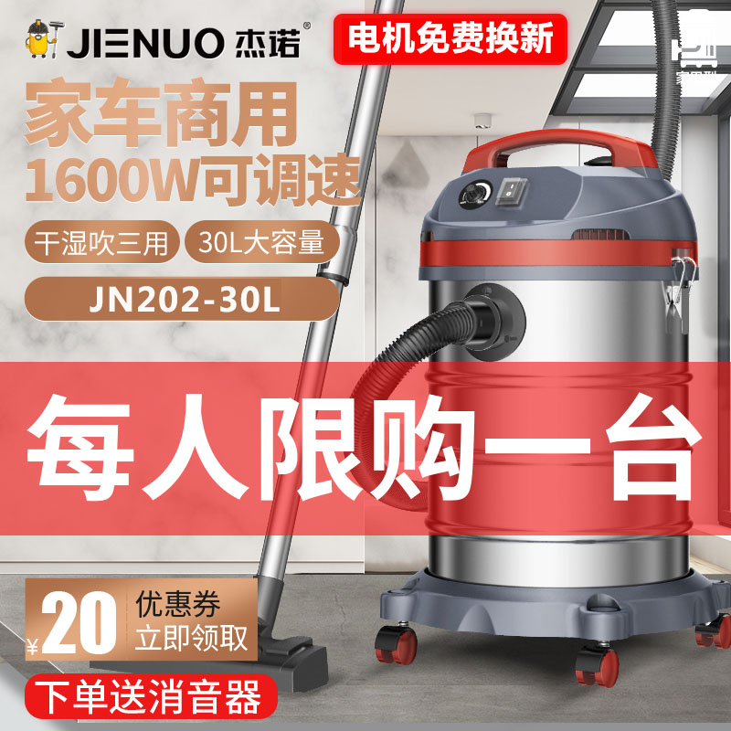 Jinuo jn202-30l household industrial vacuum cleaner car wash strong commercial dry and wet dual-purpose high-power 1600W