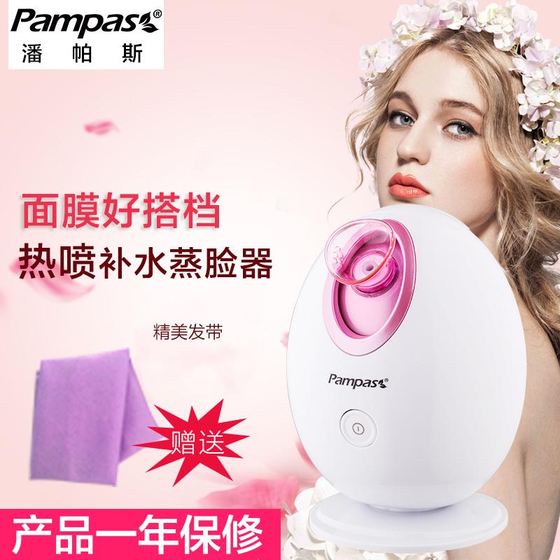 PAMPAS 潘帕斯蒸臉器美容儀補水保濕家用熱噴霧機離子蒸麵機