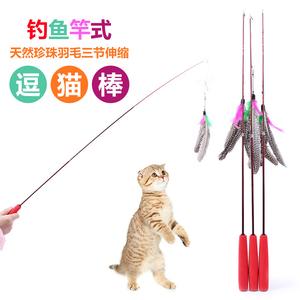 猫玩具高弹力碳纤维电烤漆钓鱼竿式套装珍珠羽毛三节可伸缩逗猫棒
