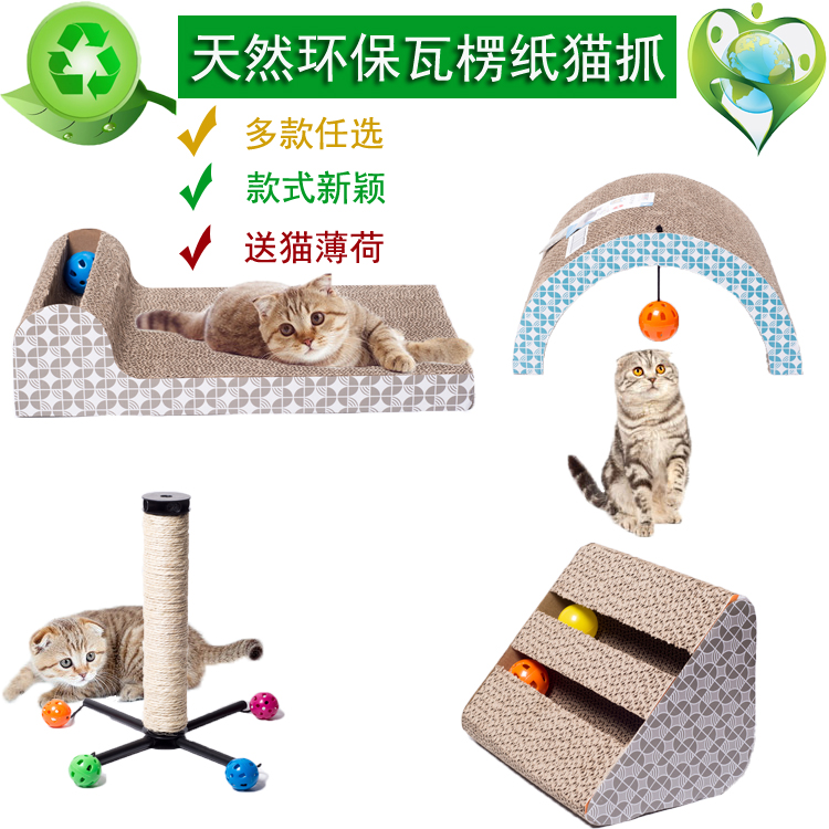 猫抓板大号瓦楞纸耐磨耐抓猫沙发猫磨爪器剑麻板多款逗猫玩具包邮