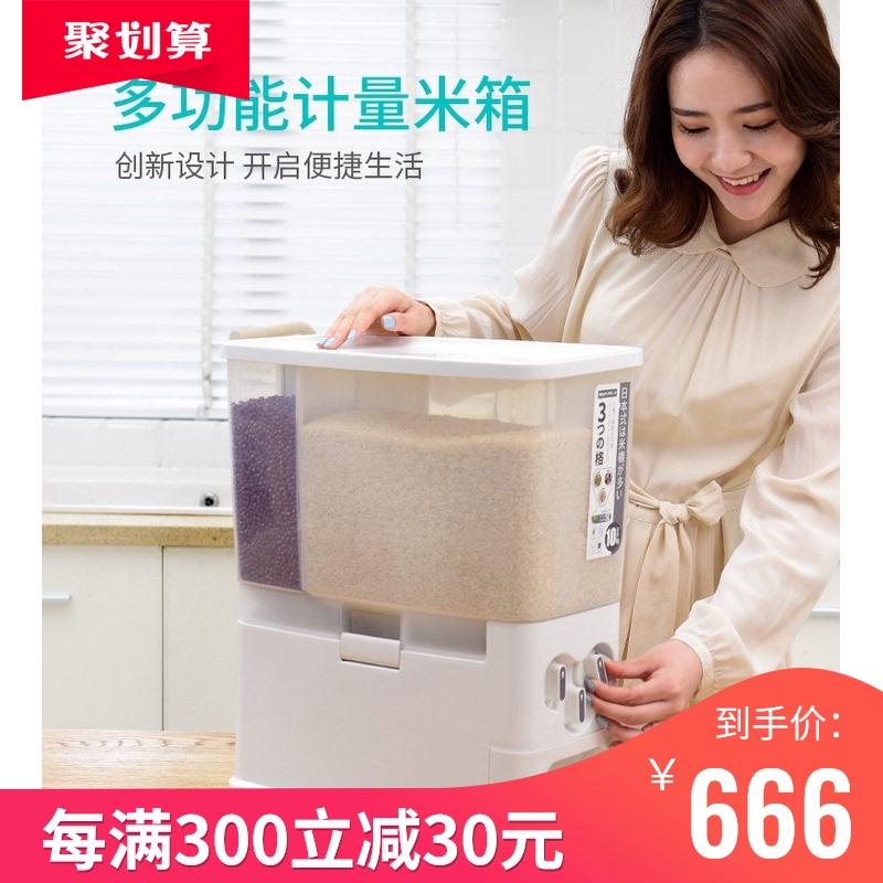 华耐家居米桶防虫防潮密封 家用储米箱自动计量10 20斤米缸米箱