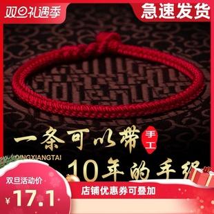 肖战同款红绳手绳女本命年手链编织绳男情侣手链牛年红绳手链女图片
