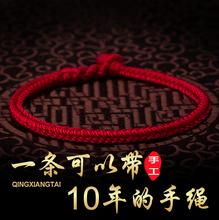 红绳手绳女本命年手链编织绳男情侣手链一对情侣款鼠年红绳手链女