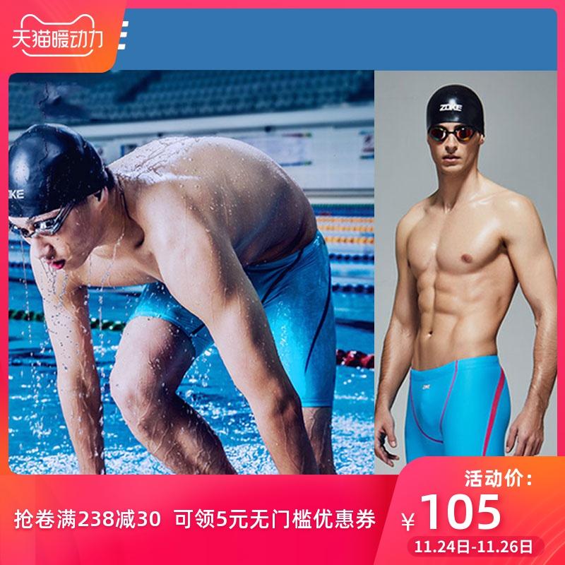 zoke洲克泳裤男士五分专业运动游泳裤新款青少年训练比赛游泳衣男
