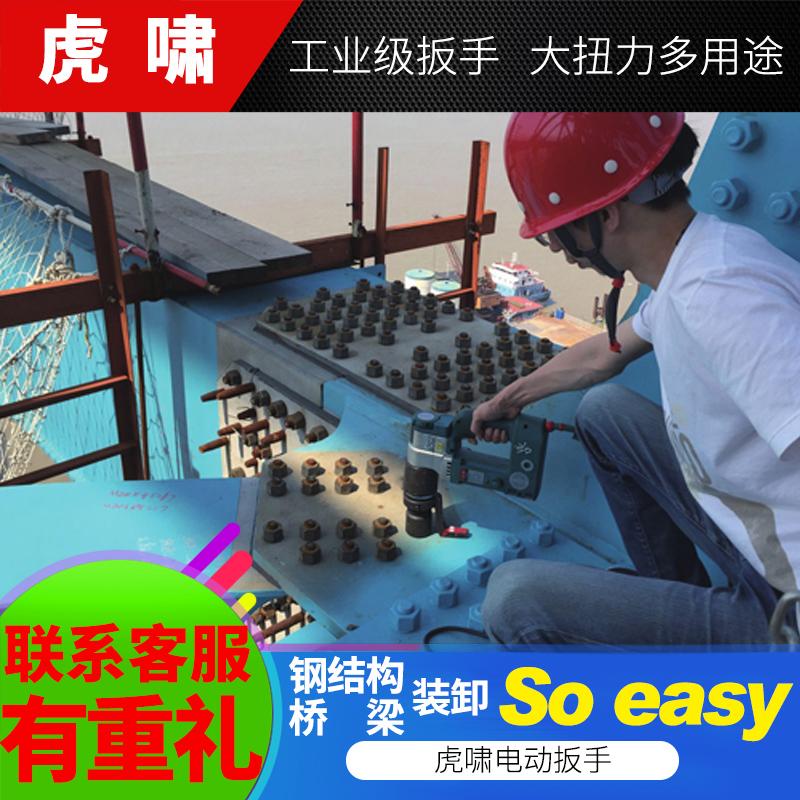 上海虎啸电动扭矩扳手T500-T2000T5000可设定扭矩钢结构桥梁装卸