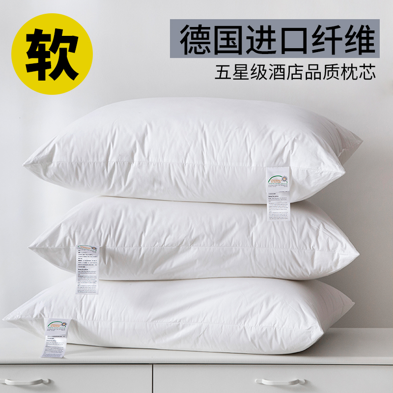 可水洗超软五星级酒店枕头单人家用纯棉羽丝绒枕芯枕心一对装拍2