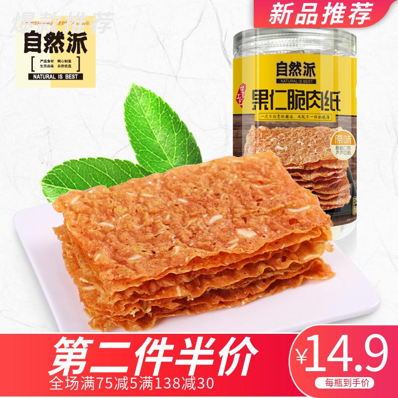 【自然派-果仁脆肉纸45g】猪肉纸休闲零食原味肉片脆薄肉脯肉纸