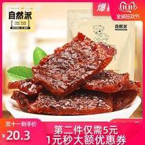 寿司营养肉松早餐零食品香酥烘培猪肉松福建特产花巷肉松