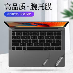 手腕腕托膜苹果macbook笔记本电脑air13新款pro16 15寸11保护贴膜贴纸13.3机身膜Mac12内部位键盘外围膜配件
