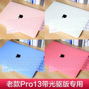 苹果果笔记本电脑pro 13.3保护壳