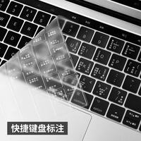 JRC苹果Macbook笔记本电脑新款Pro16 15寸air13 13.3 11寸键盘膜超薄保护膜贴膜Mac12快捷功能键标注透明配件