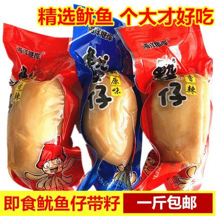 海鲜零食炭烧鱿鱼仔带籽500g休闲小吃美食熟食墨鱼仔海兔散装包邮