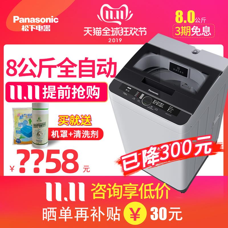Panasonic/松下 Q8H2F 全自动洗衣机租房家用波轮洗衣机8公斤