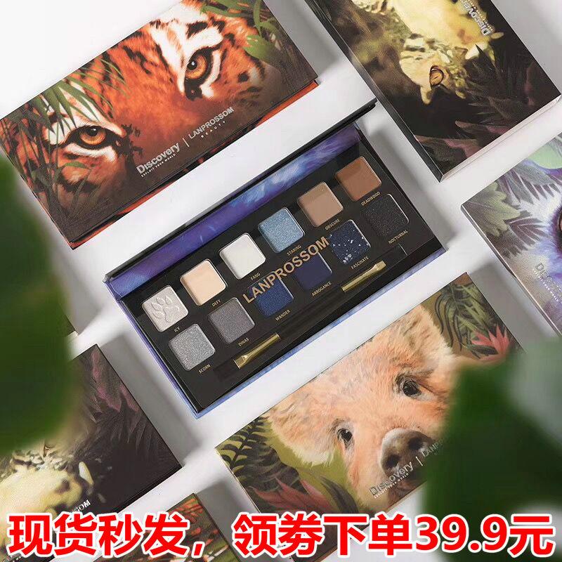 探险家平价代替十二色动物眼影老虎小猪鳄鱼冰狼盘非完美哑光日记
