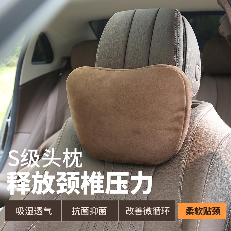 奔驰迈巴赫汽车头枕车用护颈枕靠枕宝马枕头一对座椅腰靠车载颈椎