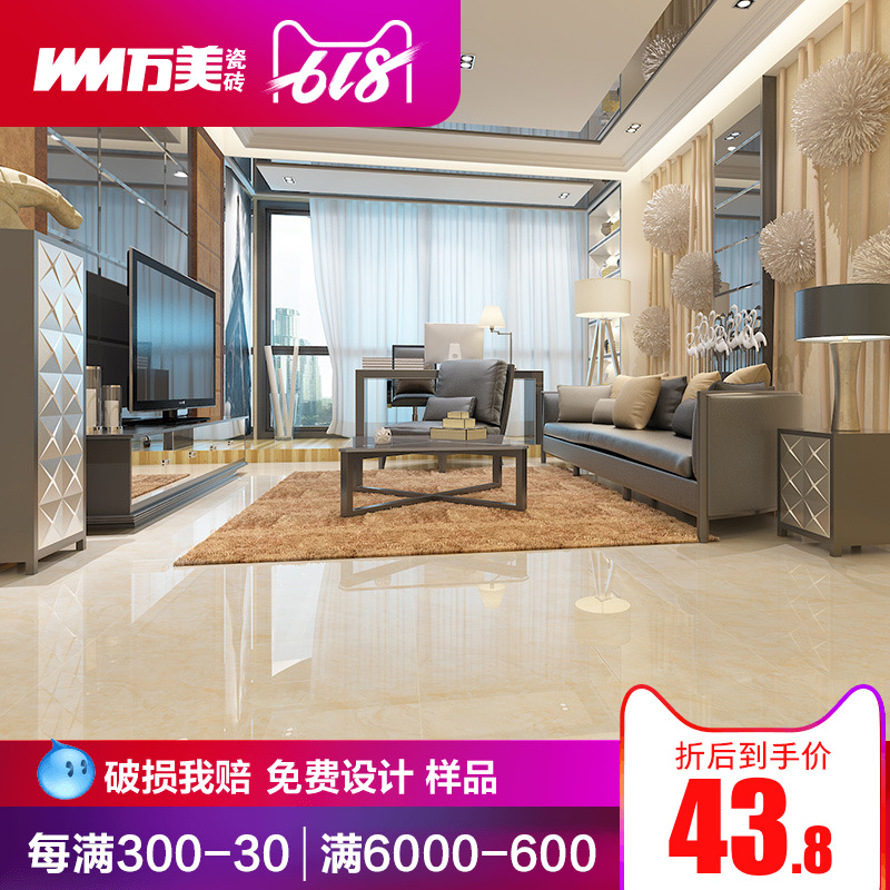 万美瓷砖现代简约客厅抛晶砖防滑全抛釉地砖地板砖玻化砖800X800