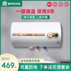 容声RZB40-A3F 电热水器40升家用小型卫生间储水式速热淋浴洗澡机