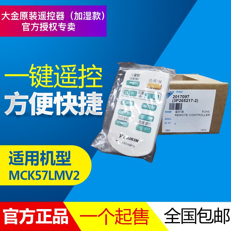 [大金乔宝专卖店净化,加湿抽湿机配件]大金空气净化器加湿型 遥控器 MCK月销量0件仅售88元