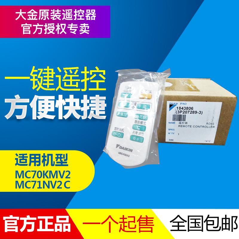 [大金乔宝专卖店净化,加湿抽湿机配件]大金空气净化器遥控器 MC70KMV月销量2件仅售88元