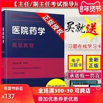 中國醫要科技出版社套卷6國家執業要師考試通關密押2019要事管理與法規