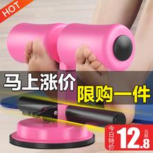 仰卧起坐辅助器健身器材家用固定脚瑜伽卷腹运动瘦肚子吸盘式健腹
