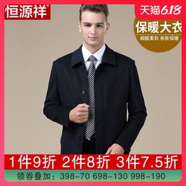 恒源祥羊毛呢大衣男 中长款男装外套中老年男士翻领呢子大衣外套