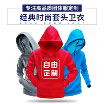 Ben Custom DIY cultural shirts advertising shirt overalls hooded long-sleeved cloakroom coat head custom-made