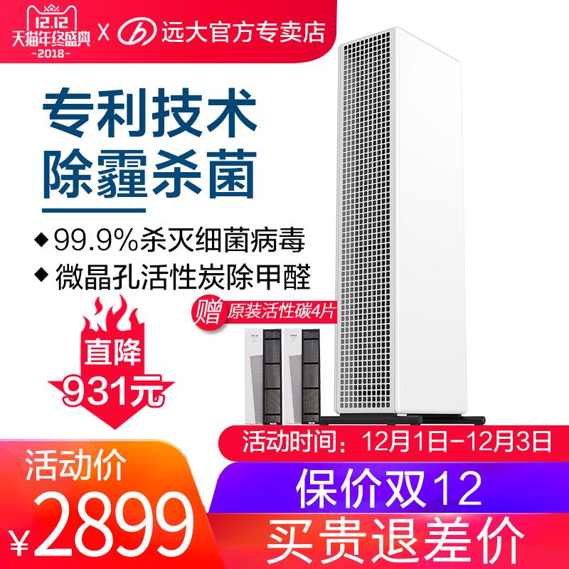 远大空气净化器除甲醛家用无耗材除pm2.5除尘杀菌消除异味TA400-X