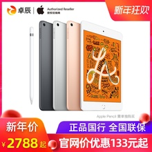 [quick delivery guarantee] apple / apple 7.9-inch ipad Mini tablet 2019 new ipadmi5 handheld supports Apple pencil