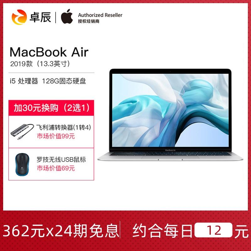 【24期免息】2019款 Apple/苹果 MacBook Air 128GB/256GB 13.3英寸笔记本电脑超薄便携商务办公新