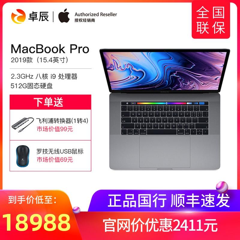 19款Apple/苹果 15.4英寸MacBook Pro 512G 存储容量 带触控栏和触控ID 2.3GHz八核处理器商务办公笔记本电脑